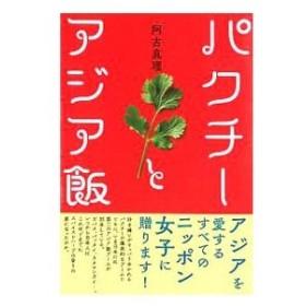 パクチーとアジア飯/阿古真理