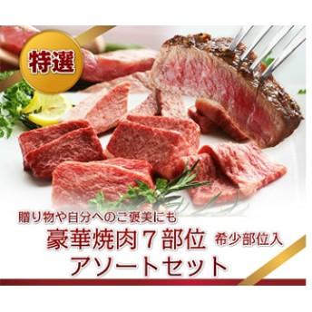 飛騨市推奨特産品飛騨牛 7種類の希少部位を食べ比べ♪焼肉アソートセット[D0021]