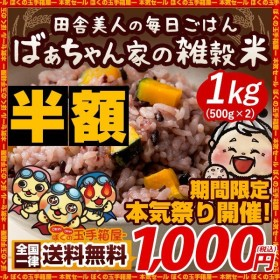 雑穀 雑穀米 国産 ばぁちゃん家 の雑穀米 1kg(500gx2) 送料 無料 国内産