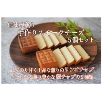 012-017信州の薫り 手作りスモークチーズ5個