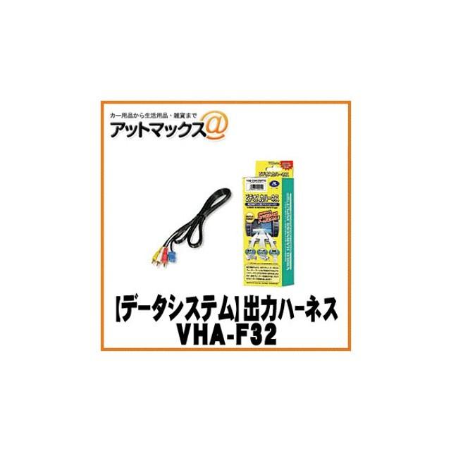 データシステム ビデオ入力ハーネス vha f32 スバル レガシィ bp5 e bl5