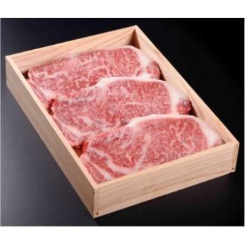 松阪肉 サーロインステーキ  200g×3枚