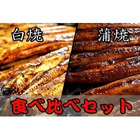 備長炭手焼【九州産】うなぎの蒲焼・白焼きセット