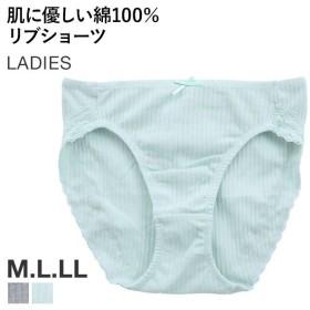 【メール便(4)】 (T・S・L)肌に優しい 綿100% リブ ショーツ