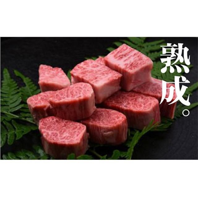 飛騨の牧場で育った熟成飛騨牛『山勇牛』サイコロステーキ用30日以上熟成[F0017]