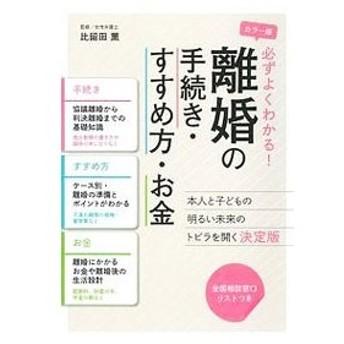 必ずよくわかる!離婚の手続き・すすめ方・お金/比留田薫