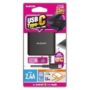 エレコム MPA-ACC03BK スマートフォン・タブレット用AC充電器 Type-Cケーブル一体型 2.4A出力 USB1ポート 1.5m(Type-Cケーブル+USBポート/ 2.4A)