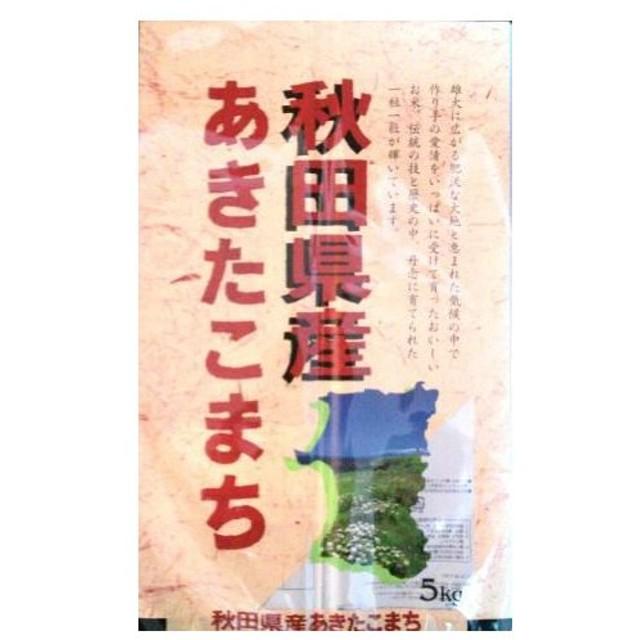 秋田県産 あきたこまち  (5kg) 精米 うるち米 お米