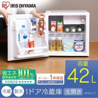 冷蔵庫 一人暮らし 小型冷蔵庫 ミニ冷蔵庫 新品 一人暮らし用 安い おしゃれ 左開き シンプル 小型 コンパクト 42L ホワイト AF42L-WP アイリスオーヤマ