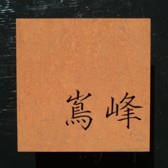 【NLR-3.2 アイアン(鉄)表札/看板 レーザー抜き文字サビ仕上 】(Aタイプ)