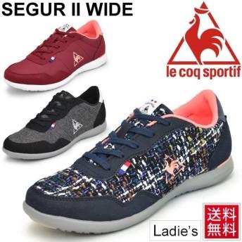 ルコック レディース スニーカー le coq sportif セギュール2 ワイド/ローカット 定番 シューズ 女性用 軽量 婦人靴 おしゃれ/QL3MJC65