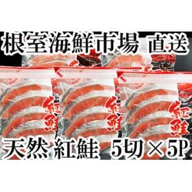 天然甘口紅鮭5切×5P(計25切) 根室海鮮市場[直送]
