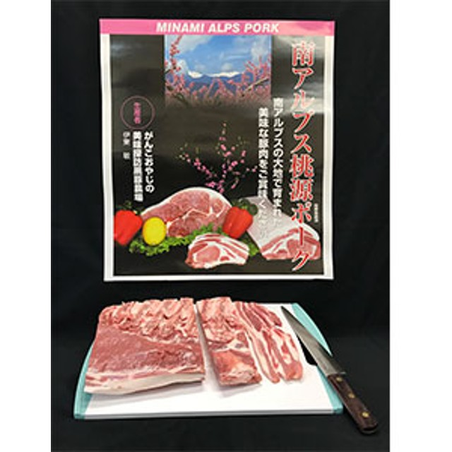 5-2-9 南アルプス桃源ポーク バラブロック肉