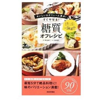 すぐやせる!糖質オフレシピ/牧田善二