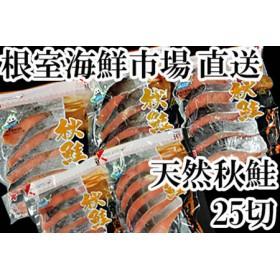 北海道産天然甘口秋鮭5切×5P(計25切) 根室海鮮市場[直送]