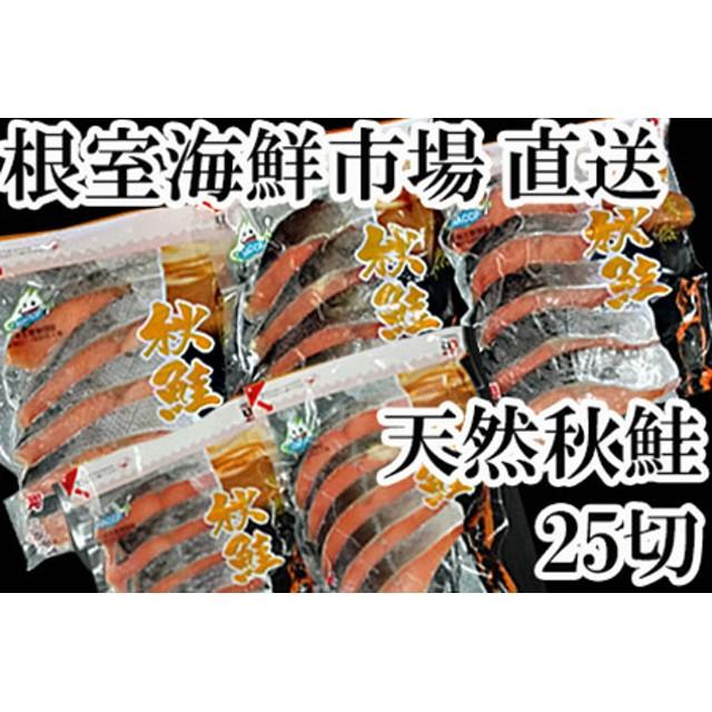 天然甘口秋鮭5切×5P(計25切) 根室海鮮市場[直送]