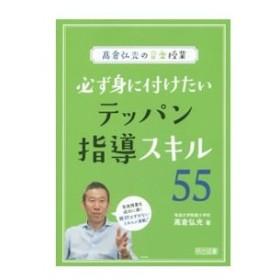 高倉弘光の音楽授業必ず身に付けたいテッパン指導スキル55/高倉弘光