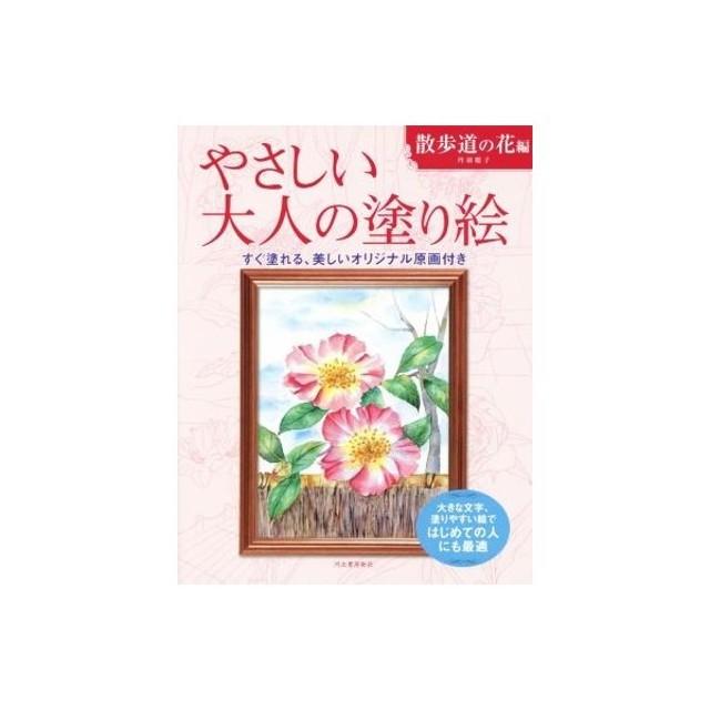 やさしい大人の塗り絵 散歩道の花編丹羽聡子著者 通販 Lineポイント