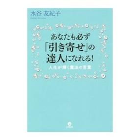 あなたも必ず「引き寄せ」の達人になれる!/水谷友紀子