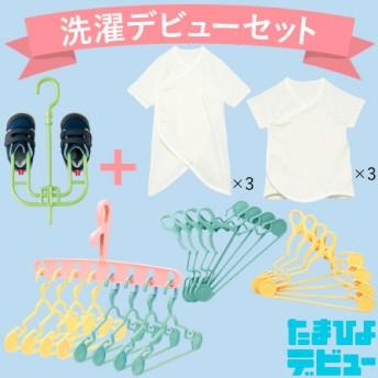 【送料無料】洗濯デビューセット(ベビーハンガー&ベビー肌着) たまひよSHOP