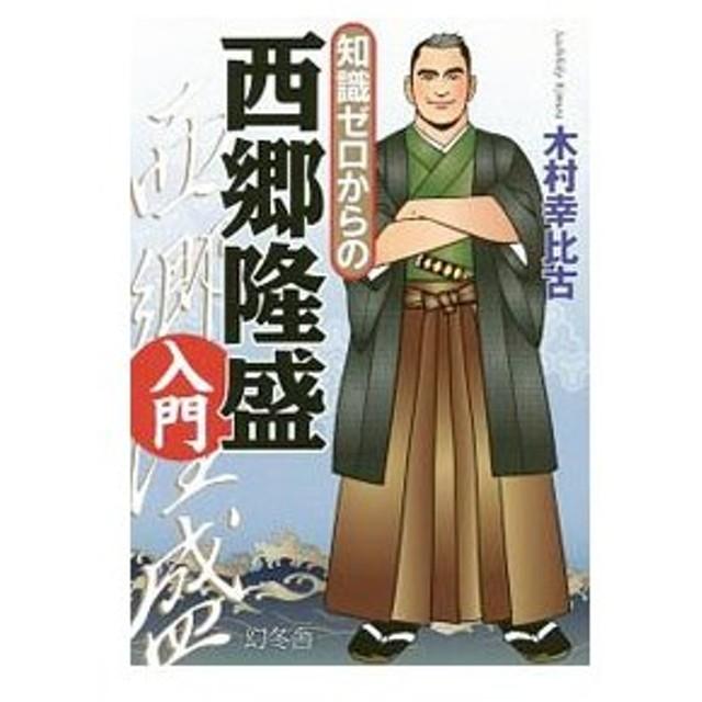 知識ゼロからの西郷隆盛入門/木村幸比古