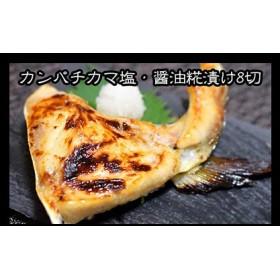 カンパチカマ塩・醤油糀(こうじ)漬け8切