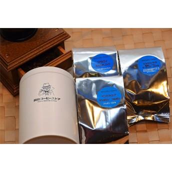 世界のスペシャリティコーヒー詰合せ360g+オリジナル保存缶 (豆のまま)