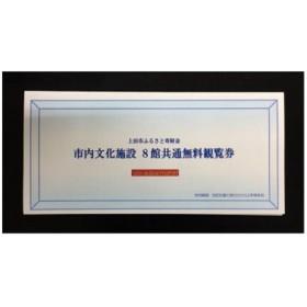 005-01市内文化施設8館共通観覧券(3枚)