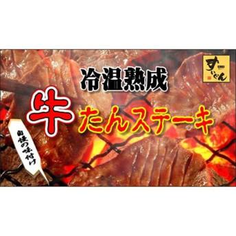 牛タンステーキ(冷温熟成)