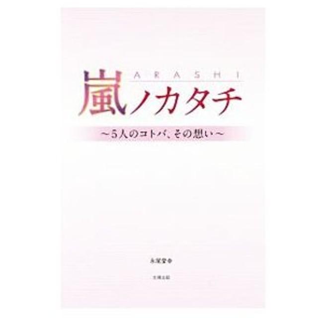 嵐ノカタチ/永尾愛幸