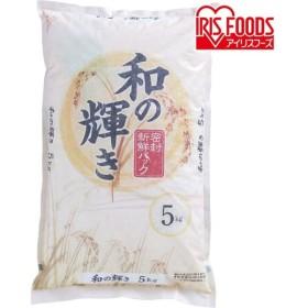 米 お米 5キロ 低温製法米 おいしい お米 米 ご飯 白飯 精米 白米 和の輝き 5kg アイリスフーズ