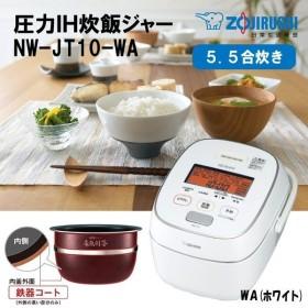 圧力IH炊飯ジャー 極め炊き 1.0L(5.5合) ZOJIRUSHI (象印マホービン) NW-JT10-WA