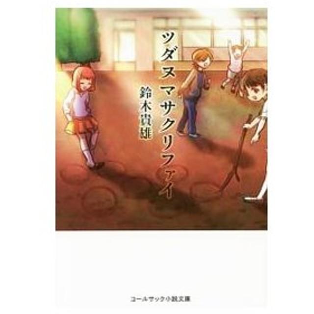 ツダヌマサクリファイ/鈴木貴雄