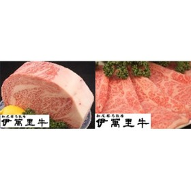 J097伊萬里牛特上ロースステーキ・特ロースすき焼き