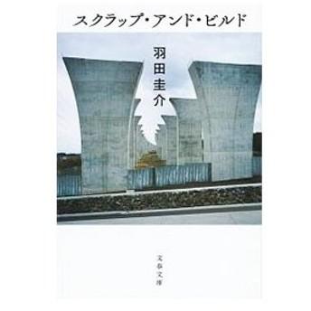 スクラップ・アンド・ビルド/羽田圭介