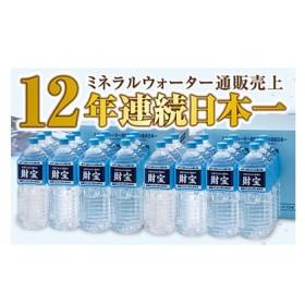 【5回定期】日本一売れている温泉水2L×12本×2箱