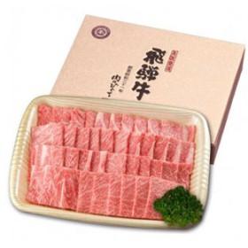 飛騨牛 焼肉用(ロース700g)
