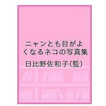 ニャンとも目がよくなるネコの写真 / 日比野佐和子