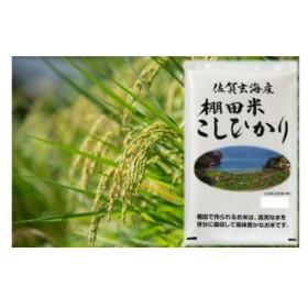 佐賀玄海産棚田米こしひかり(10kg)