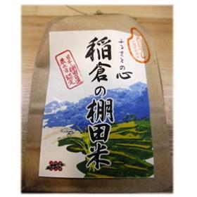 008-024信州上田「稲倉の棚田米」3kg (天日干しコシヒカリ 白米)