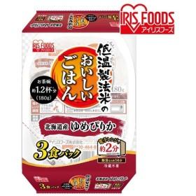 パックごはん パックご飯 レトルト ご飯 レトルトご飯 レトルト食品 低温製法米のおいしいごはん 北海道産ゆめぴりか 180g×3パック アイリスフーズ