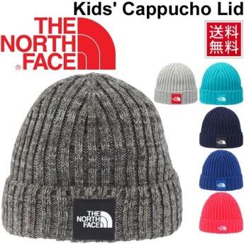 ニットキャップ キッズ 男の子 女の子 子ども ザノースフェイス THE NORTH FACE カプッチョリッド 子供用 定番 ニット帽 帽子 ぼうし ビーニー 正規品/NNJ41710