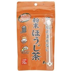 大井川茶園 茶工場のまかない粉末ほうじ茶 1袋(70g)