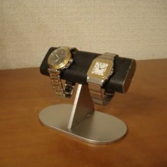腕時計スタンド ブラックだ円台座、だ円パイプ腕時計スタンド スタンダード No.130219