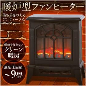 暖炉型ファンヒーター 電気ストーブ ファンヒーター 暖炉型ヒーター 暖炉型ストーブ アンティーク調 暖炉 温風 速暖 暖房器具 9畳
