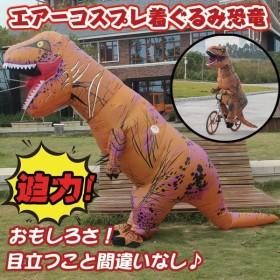 コスプレ 衣装 ハロウィン クリスマス エアー エアコス 恐竜 ティラノサウルス コスチューム 大人 空気 膨らむ おもしろ 着ぐるみ パーティー プレゼント pa089