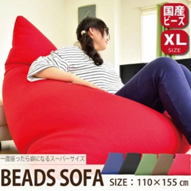 座ったら癖になるビーズソファXL ブラック/ブラウン/ネイビー/レッド/グリーン(送料無料)(クッション、座布団、チェアー・椅子備品、