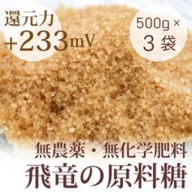 飛竜の原料糖(さとうきび糖) 500g×3袋 無農薬・無化学肥料・無精製 還元力(抗酸化力)+233mV