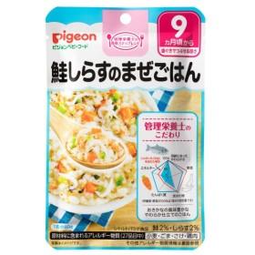 ピジョンベビーフード 食育ステップレシピ 鮭しらすのまぜごはん 9ヵ月頃から 80g