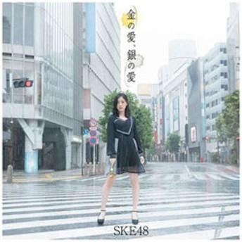 SKE48 / 20thシングル 「金の愛、銀の愛」 TYPE-A 初回盤 CD